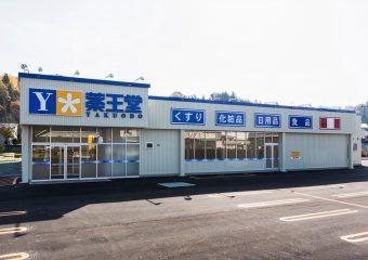商業建築 薬王堂山形店様 新築工事 外観イメージ