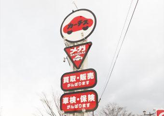 看板・サイン カーチスメガ仙台 外観イメージ
