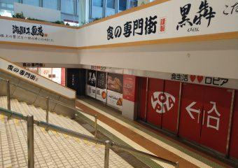 看板・サイン ロピア松戸店 外観イメージ